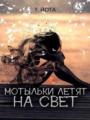 cover image of Мотыльки летят на свет