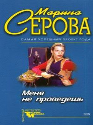 cover image of Меня не проведешь