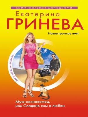 cover image of Муж-незнакомец, или Сладкие сны о любви