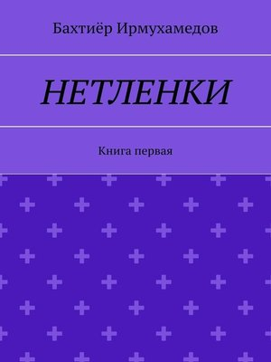cover image of НЕТЛЕНКИ. КНИГА ПЕРВАЯ