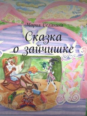 cover image of Сказка озайчишке