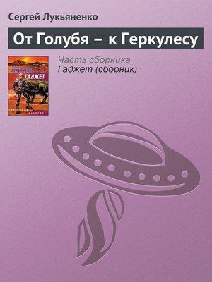 cover image of От Голубя – к Геркулесу