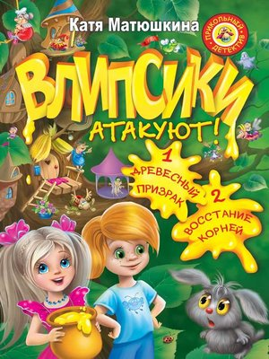 cover image of Влипсики атакуют! (сборник)