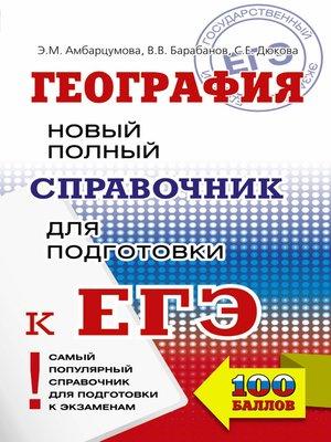 cover image of География. Новый полный справочник для подготовки к ЕГЭ