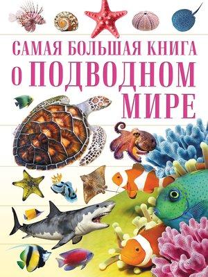 cover image of О подводном мире