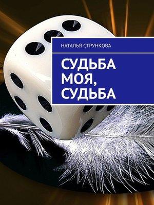cover image of Судьба моя, судьба