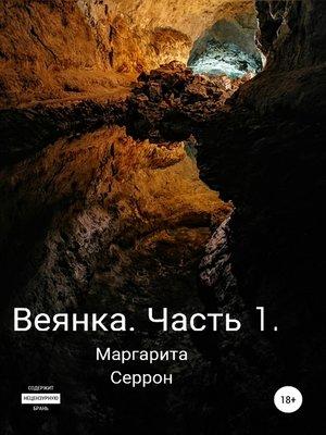 cover image of Веянка. Часть 1