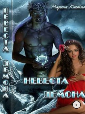 cover image of Невеста демона