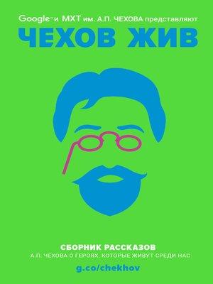 cover image of Чехов жив. Сборник рассказов