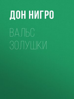 cover image of Вальс Золушки