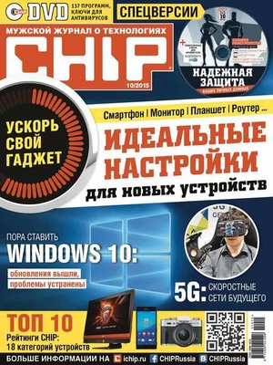 cover image of CHIP. Журнал информационных технологий. №10/2015