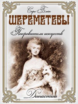 cover image of Шереметевы. Покровители искусств