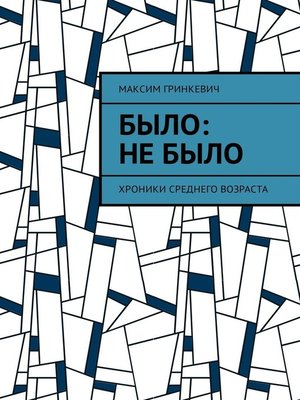 cover image of Было
