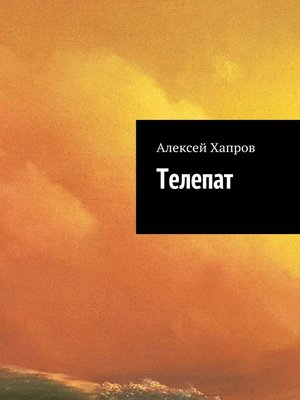 cover image of Телепат