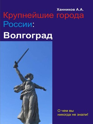cover image of Волгоград