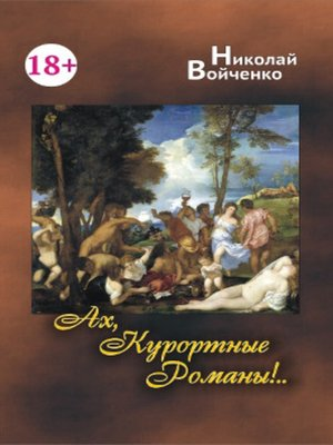 cover image of Ах, Курортные Романы!..
