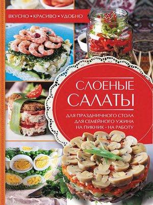 cover image of Слоеные салаты