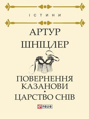 cover image of Повернення Казанови. Царство снів