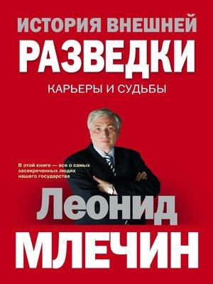 cover image of История внешней разведки. Карьеры и судьбы