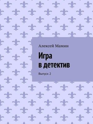 cover image of Игра вдетектив. Выпуск2