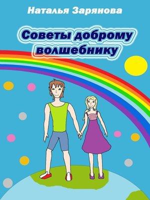 cover image of Полезные советы доброму волшебнику