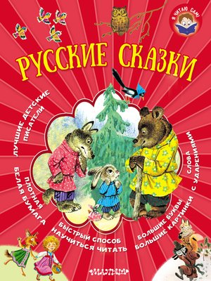 cover image of Русские сказки