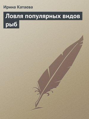 cover image of Ловля популярных видов рыб