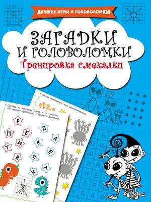 cover image of Загадки и головоломки. Тренировка смекалки