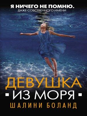 cover image of Девушка из моря