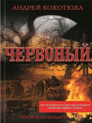 cover image of Червоный
