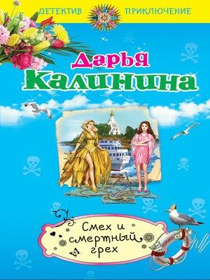 cover image of Смех и смертный грех