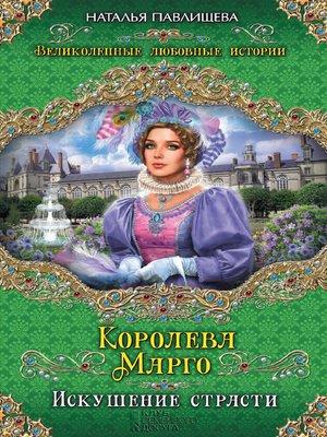 cover image of Королева Марго. Искушение страсти