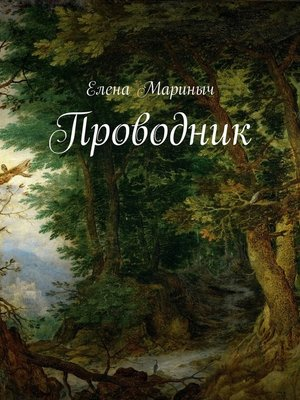 cover image of Проводник