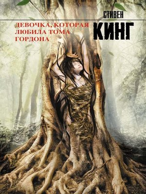 cover image of Девочка, которая любила Тома Гордона