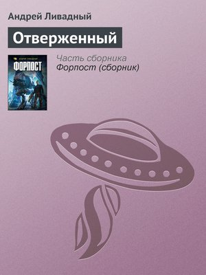 cover image of Отверженный