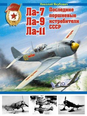 cover image of Ла-7, Ла-9, Ла-11. Последние поршневые истребители СССР