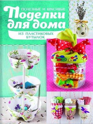 cover image of Полезные и красивые поделки для дома из пластиковых бутылок