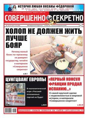 cover image of Совершенно Секретно 13-2019
