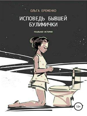 cover image of Исповедь бывшей булимички