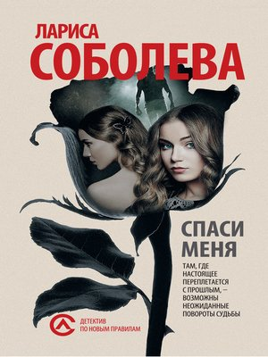 cover image of Спаси меня