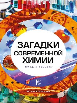 cover image of Загадки современной химии. Правда и домыслы