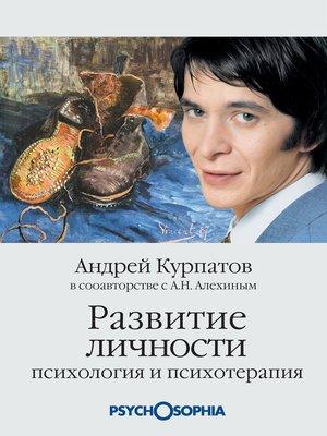 cover image of Развитие личности. Психология и психотерапия