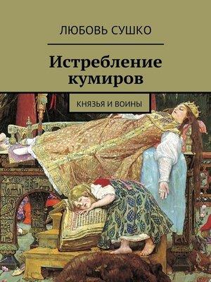 cover image of Истребление кумиров. Князья ивоины