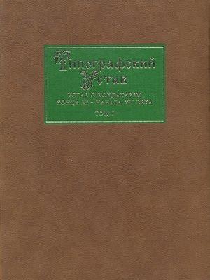 cover image of Типографский Устав. Устав с кондакарем конца XI – начала ХII века. Том 1. Факсимильное воспроизведение