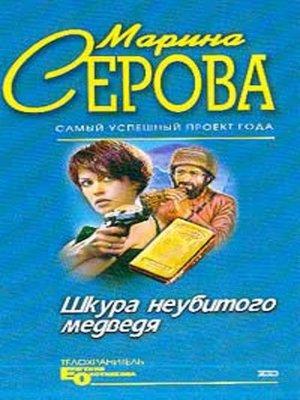 cover image of Шкура неубитого медведя