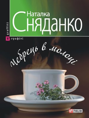 cover image of Чебрець в молоці