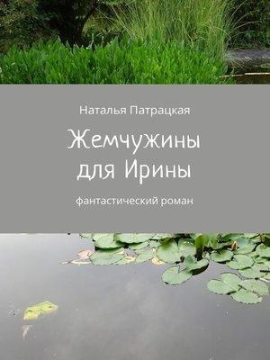 cover image of Жемчуг дляИрины. Ироничный роман