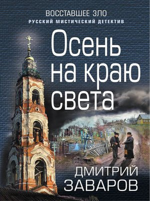 cover image of Осень на краю света