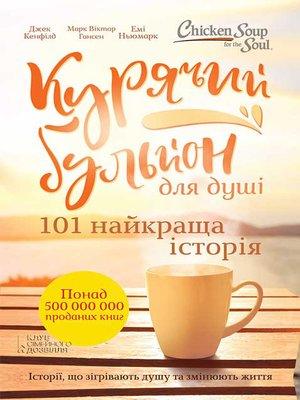 cover image of Курячий бульйон для душі. 101 найкраща історія