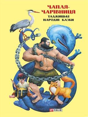 cover image of Казки добрих сусідів. Чапля-чарівниця. Таджицькі народні казки